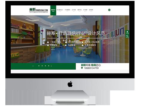 广州赫斯环境艺术设计工程有限公司
