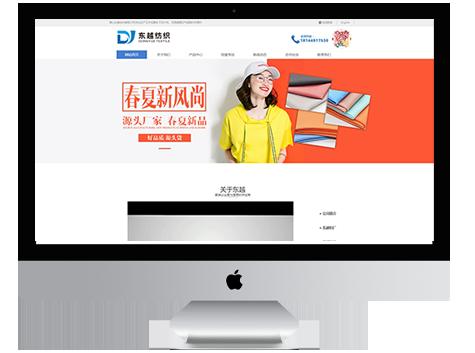网站建设案例 - 东越纺织