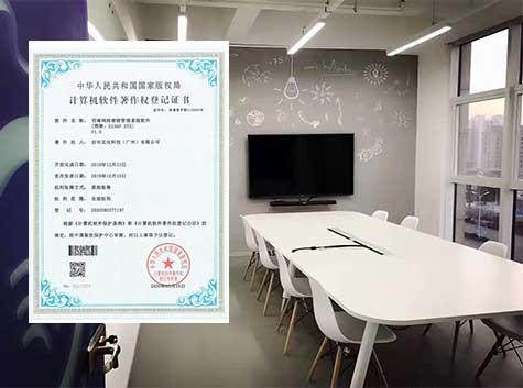 启年文化科技司南系统获得国家软件著作权
