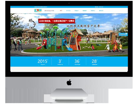网站建设案例 - 乐玩规划