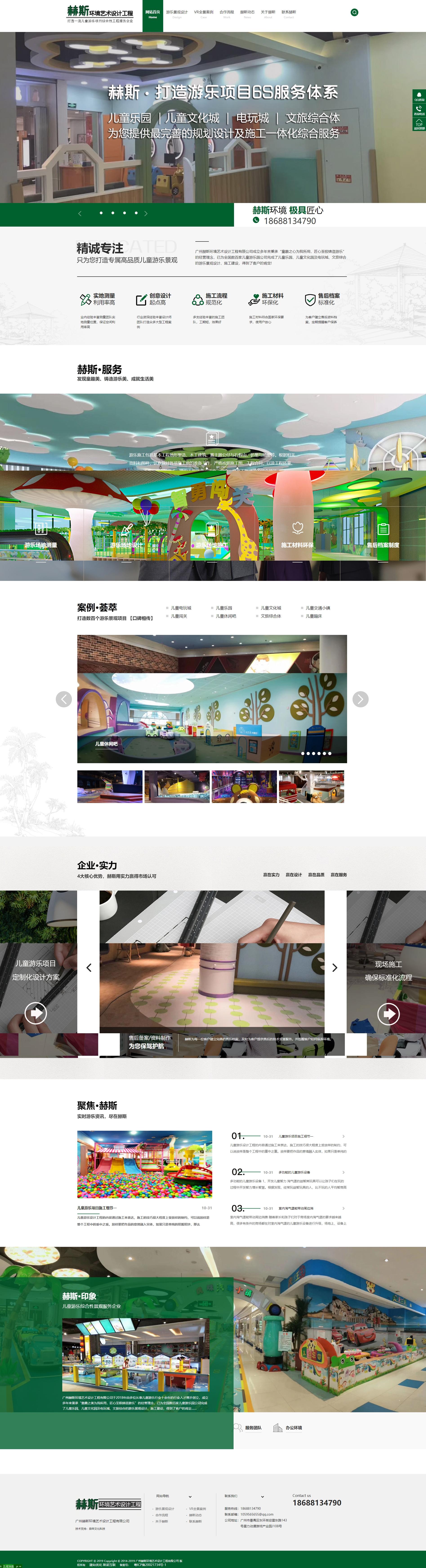 网站建设案例 - 赫斯环境艺术设计