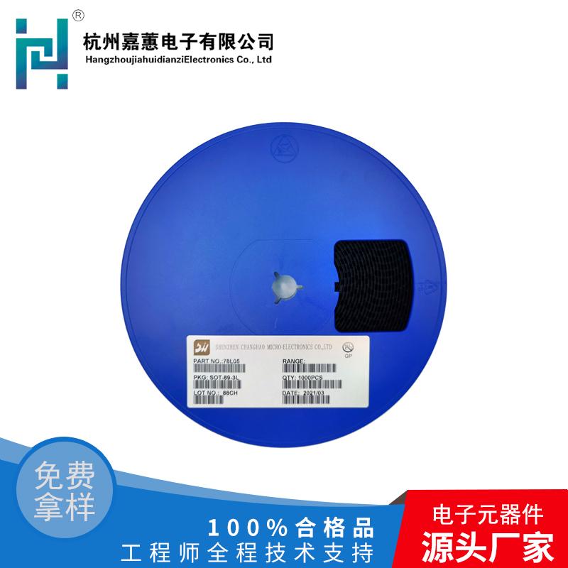 昌豪78L05-三极管
