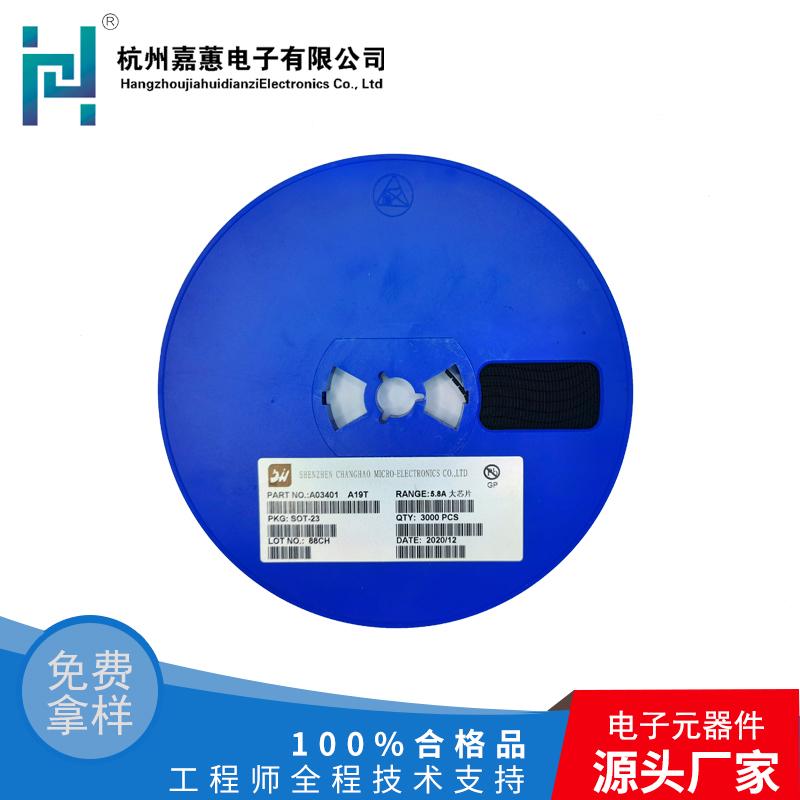 昌豪A03401-5.8A大芯片-三极管