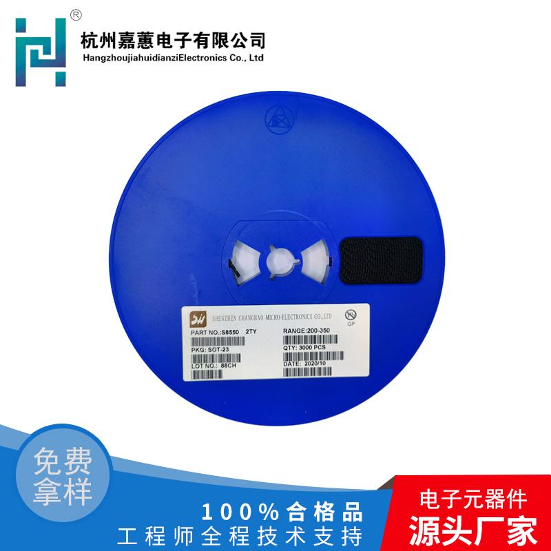 昌豪S8550-2TY-200-350-三极管