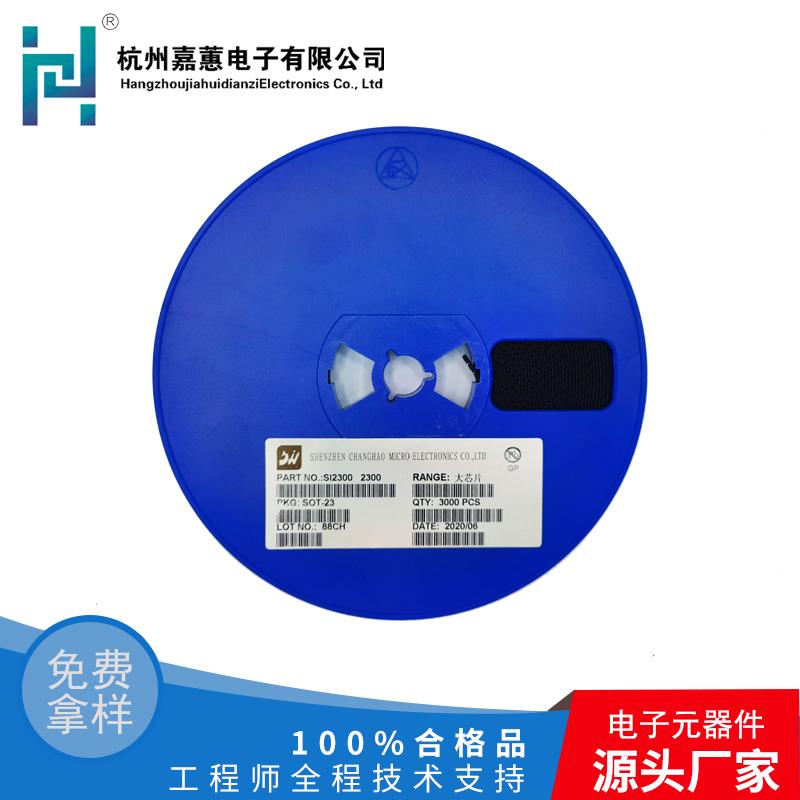 昌豪SI2300-2300-大芯片-三极管