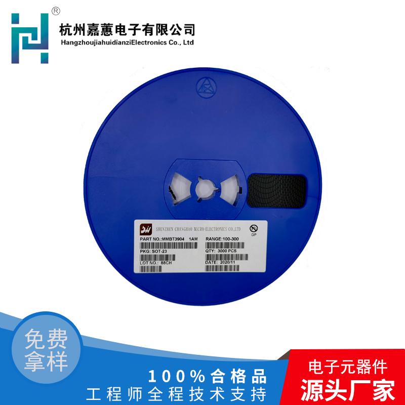 昌豪MMBT3904-1AM-100-300三极管