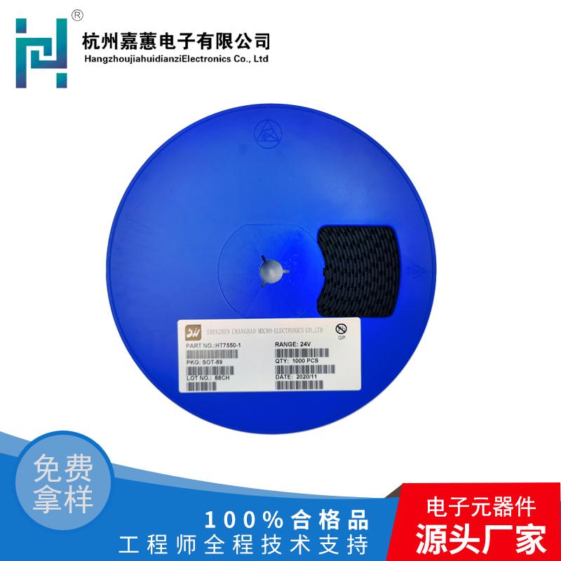 昌豪HT7550-1-24V三极管