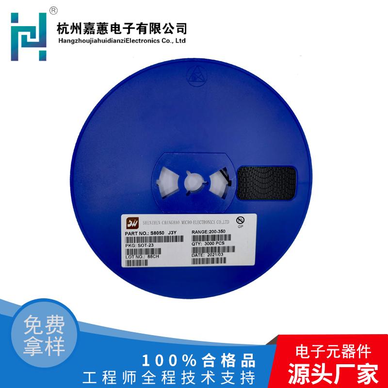 昌豪S8050-J3Y-200-350三极管