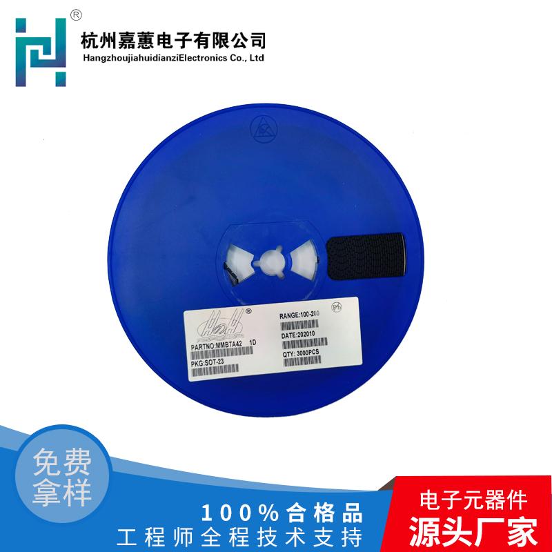 华之海MMBTA42-1D三极管