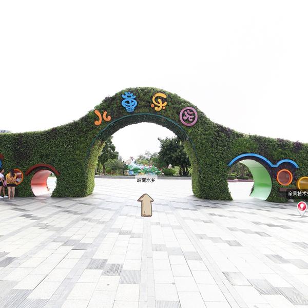 番禺儿童公园