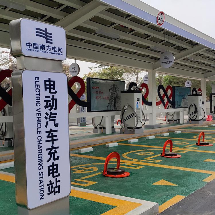 中国南方电网-电动汽车充电站