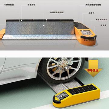 太阳能免布线平板车位锁
