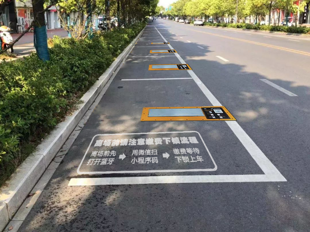 路边无障碍通行地埋式平板升降车位锁无人值守管理收费停车方案