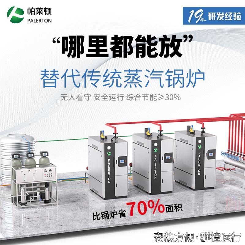 燃气蒸汽发生器的品牌是哪家好?