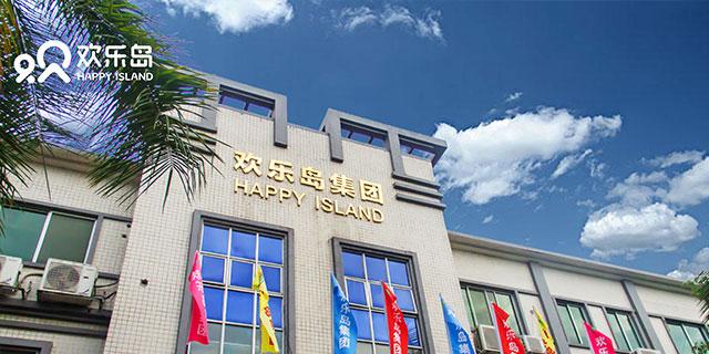 欢乐岛办公楼
