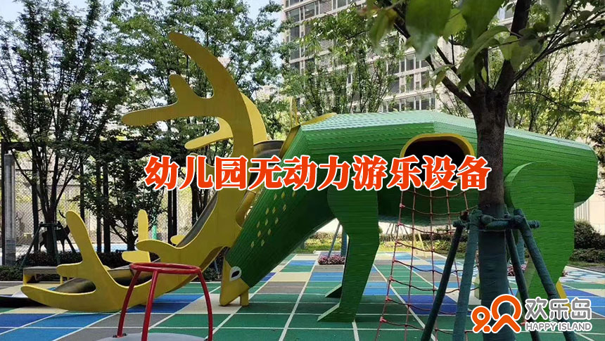 幼儿园无动力游乐设备厂家