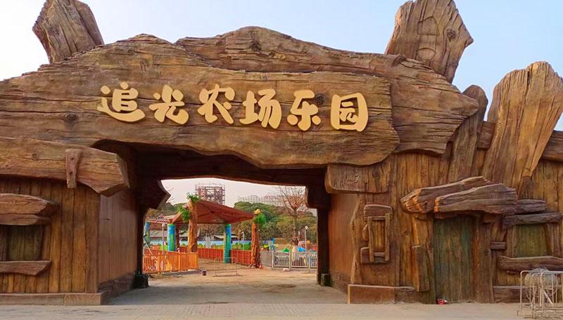 深圳华侨城追光农场乐园生产厂家